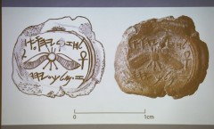A projected image of a clay imprint, known as a bulla, which was unearthed from excavations near Jerusalem's Old City, and later discovered to be from the seal of the biblical King Hezekiah, is displayed during a news conference at The Hebrew University in Jerusalem December 2, 2015. REUETRS/Amir Cohen        EDITORIAL USE ONLY. NO RESALES. NO ARCHIVE